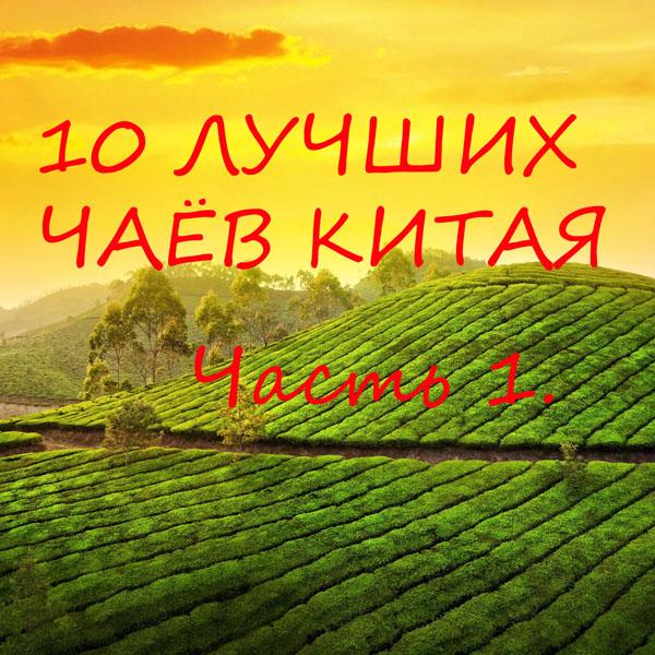 Обзор 10 лучших сортов чая из Китая.