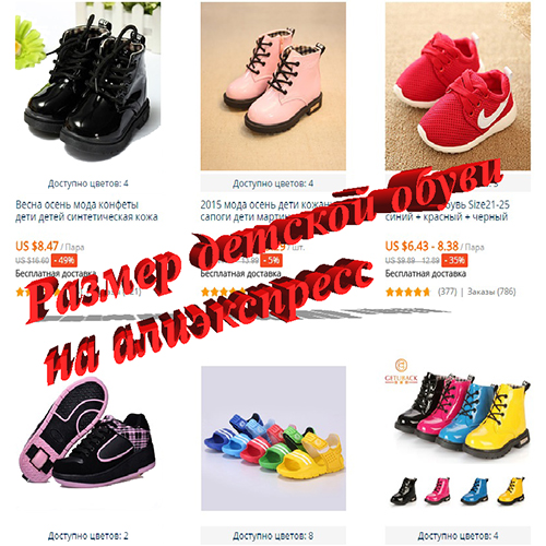 размеры детской обуви на али