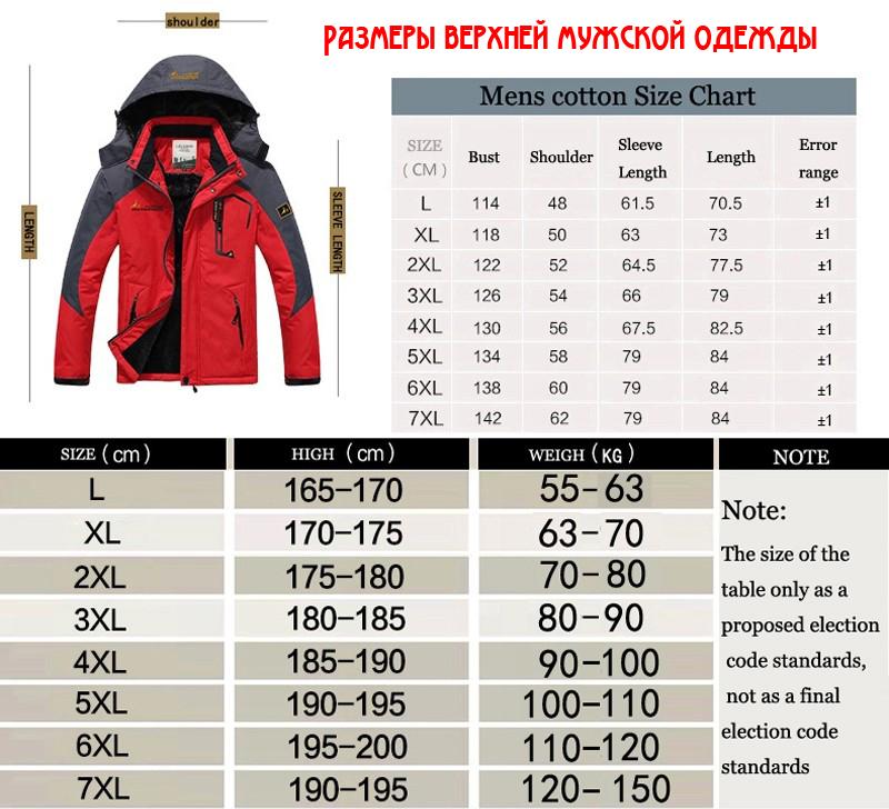 size man coat