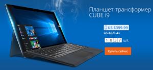 планшет cube i9