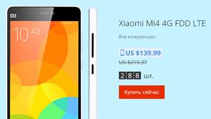 акция Xiaomi mi 4
