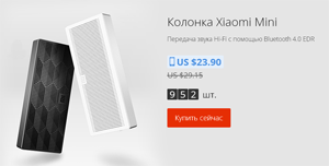 Xiaomi Mini на акции
