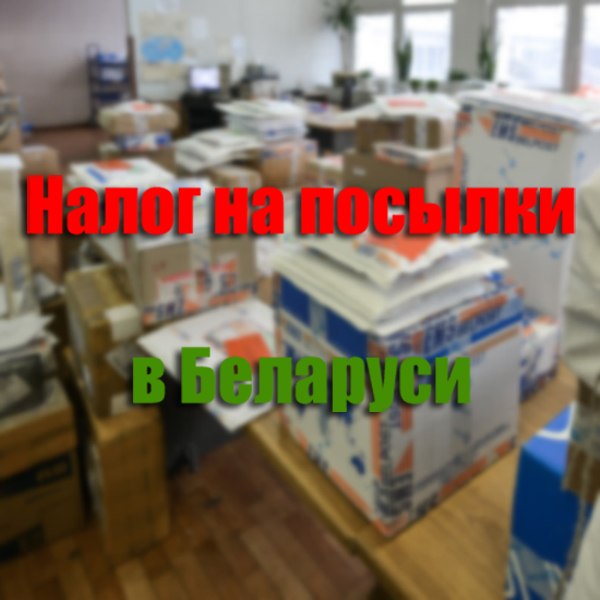 Беларусь ввела пошлину на посылки дороже 22 евро