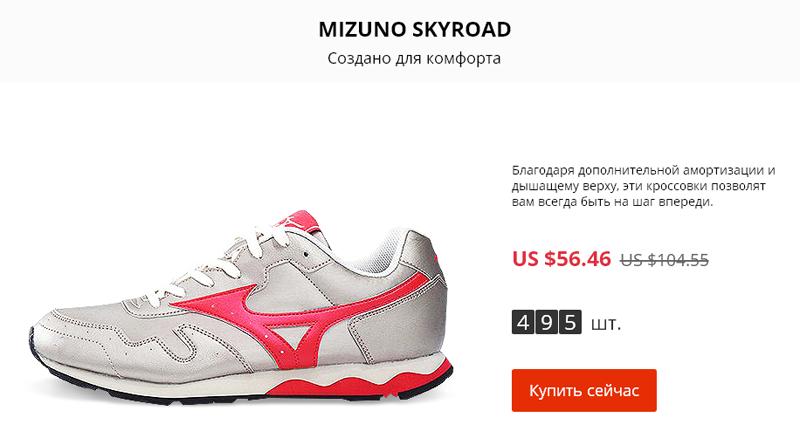кроссовки Mizuno SKYROAD созданы для бега