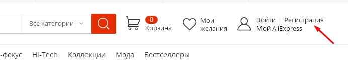 кнопка регистрации на сайте алиэкспресс