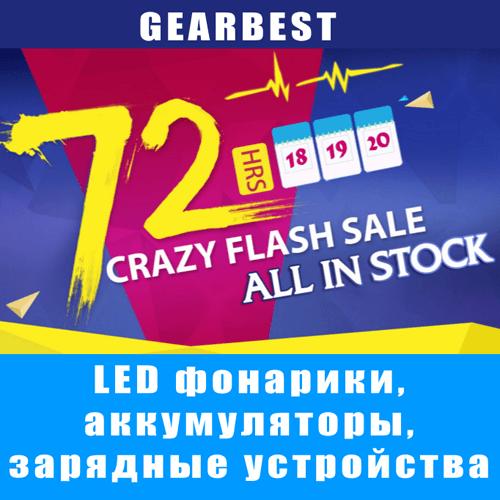 тематическая трехдневная распродажа от магазина Gearbest