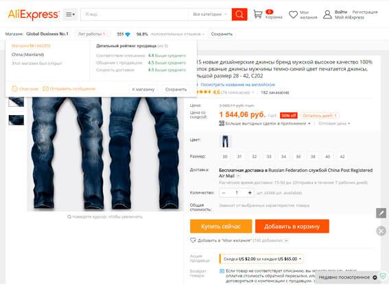 джинсы на али