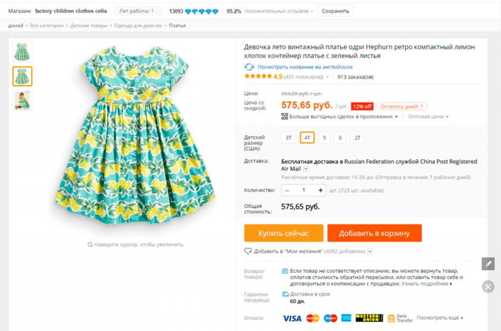 красивое платьеце на али