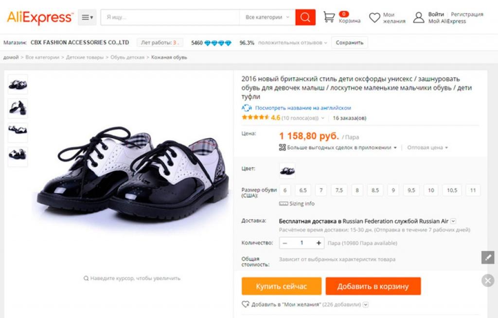 детские ботинки на алиэкспресс