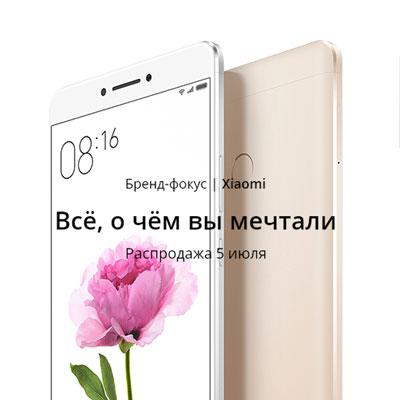 Xiaomi Mi Max на алиэкспресс