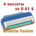 купить кассеты Gillette Fusion недорого