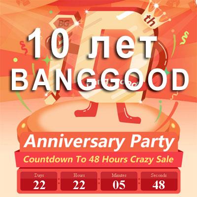 10 лет магазину banggood