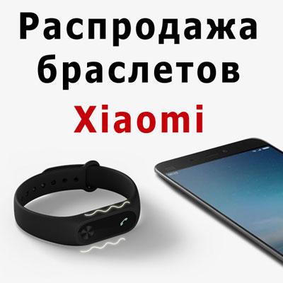 распродажа браслетов Xiaomi на алиэкспресс
