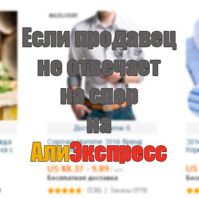 продавец не отвечает на спор на алиэкспресс