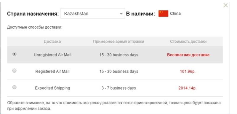 доставка к Казахстан
