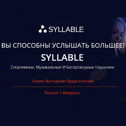 1 февраля распродажа bluetooth наушников Syllable
