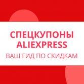 Спецкупоны aliexpress