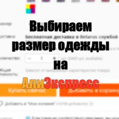 Китайские размеры одежды на Алиэкспресс на русский лад