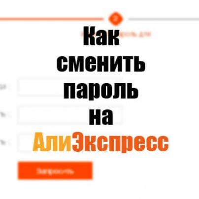 Как поменять пароль на Алиэкспресс: пошаговая инструкция