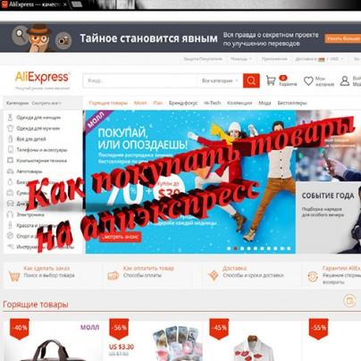 Как покупать на АлиЭкспресс в Беларуси