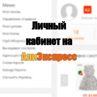 Личный кабинет пользователя на АлиЭкспресс: как что работает