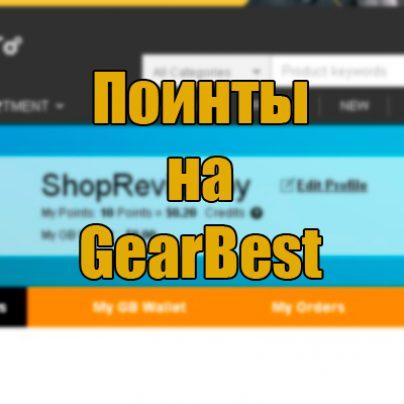 Все о поинтах на GearBest