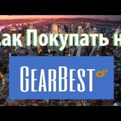 Gearbest — способы оплаты на сайте