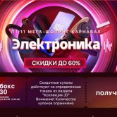 Купоны на 11.11 от jd.ru