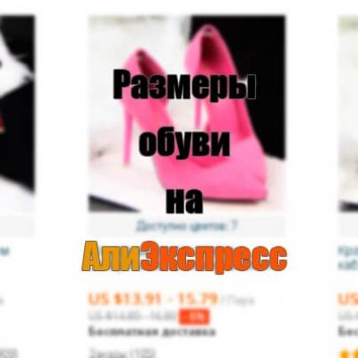 Как разобраться с размерами на обувь на Алиэкспресс и выбрать нужный?