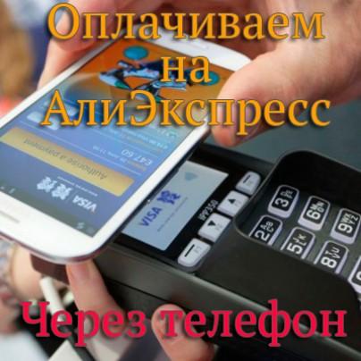 Новая услуга в телефоне: как оплачивать на Алиэкспресс