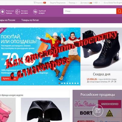 Как отследить посылку с АлиЭкспресс в Беларусь