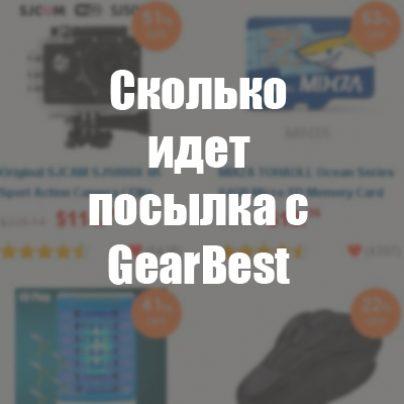 Как долго идет посылка с GearBest