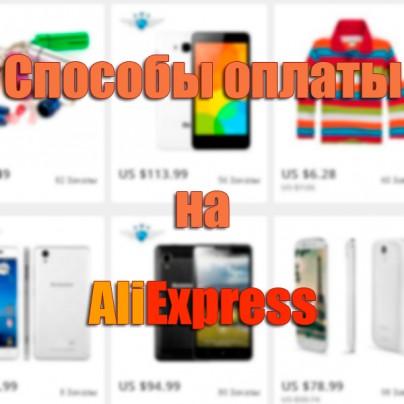 Легко и доступно: способы оплаты на Aliexpress