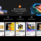 Премьера Xiaomi MI 11 T pro, Xiaomi Pad 5 и Xiaomi 11 Lite 5G NE