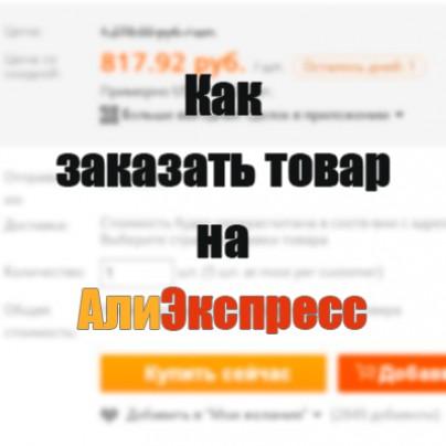 Товар на АлиЭкспресс: как заказать и не прогадать