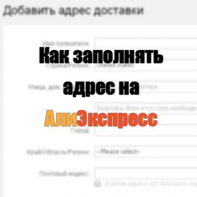 Заполняем адрес на Алиэкспресс: язык, последовательность и как правильно
