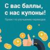 Алиэкспресс раздает купоны за улучшение переводов