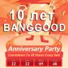 Магазину Banggood 10 лет